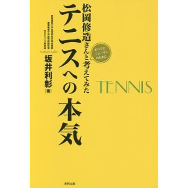松岡修造さんと考えてみたテニスへの本気 すべてのプレーヤーのために 見限るにはまだ早すぎる!/坂井利彰/松岡修造