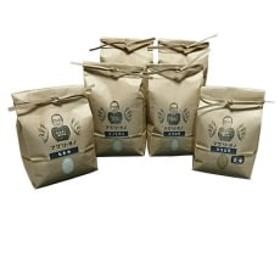 平成30年産 養老のこだわり米 もりもり食べ比べセット4種11kg