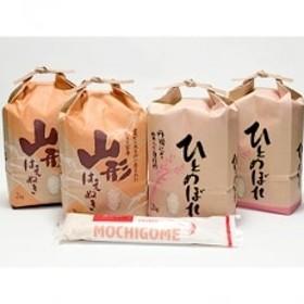 新庄産米「はえぬき」「ひとめぼれ」セット(精米) 各2kg×2 もち米2合付き