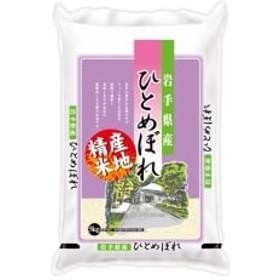 【平成30年産】岩手県産 ひとめぼれ10kg(5kg×2袋)