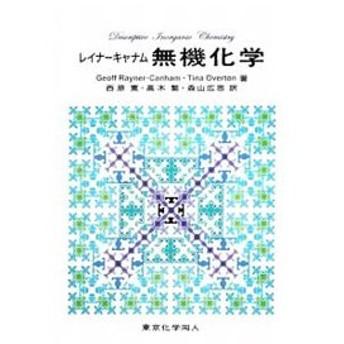 レイナーキャナム無機化学/Rayner‐CanhamGeoffrey W.