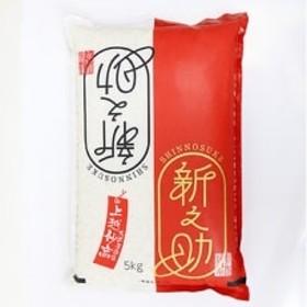 【平成30年産】新潟米 新之助5kg