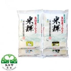 新潟県認証【特別栽培米】魚沼産コシヒカリ 5kg×4