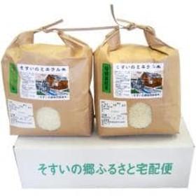 【令和1年産米】そすいのミネラル米6kg(そすいの郷特別栽培米)