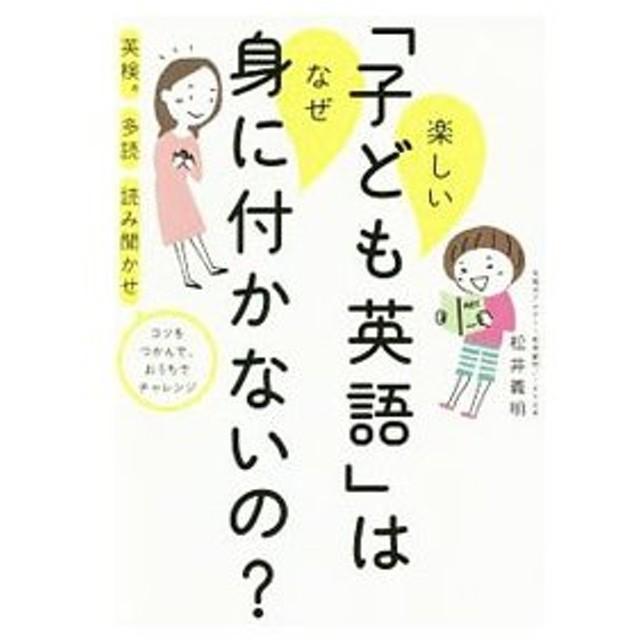 楽しい「子ども英語」はなぜ身に付かないの?/松井義明