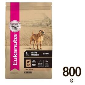 [正規品]ユーカヌバ ウェイトコントロール ラム&ライス(成犬用体重管理全犬種用1歳以上)[小粒] 800g