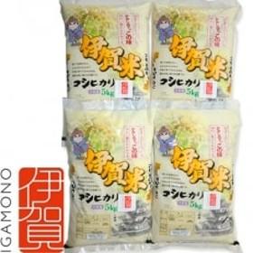 30年産 伊賀米コシヒカリ20kg(5kg×4袋)