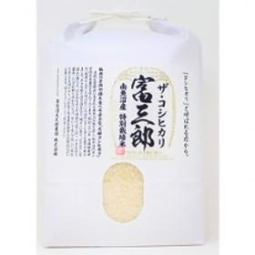 特別栽培米 南魚沼産コシヒカリ 富三郎 白米 5kg