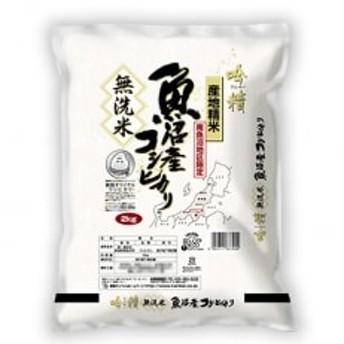 【吟精無洗米】『南魚沼産コシヒカリ』精米2kg×1
