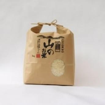 大わらじの里 宮谷 山のお米【3kg】