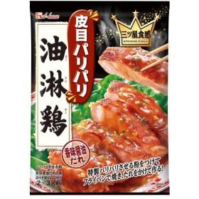ハウス 三ツ星食感 皮目パリパリ 油淋鶏 39.5g ハウス食品 代引不可