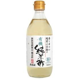 創健社 越前小京都の有機純米酢 500ml 代引不可