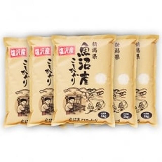 【令和元年産】南魚沼産コシヒカリ(精米)『100%塩沢』5kg×5