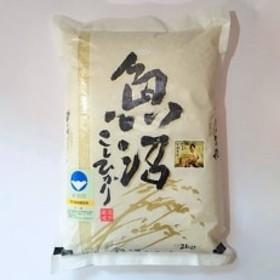 【平成30年産】農家直送 魚沼産特別栽培コシヒカリ 2kg