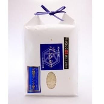 【昔ながらの純粋なコシヒカリ】南魚沼産しおざわコシヒカリ 2kg×4袋入 計8kg(精米)