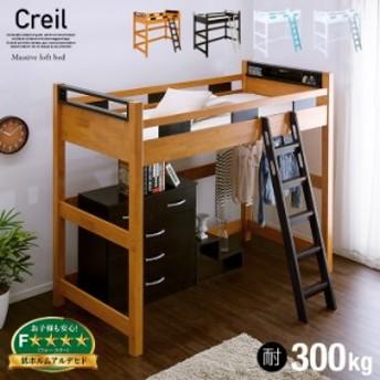 【耐荷重300kg/照明&コンセント付き】宮付き ハイタイプ ロフトベッド Creil loft5(クレイユ ロフト5) H180cm 4色対応 木製 ロフトベッ