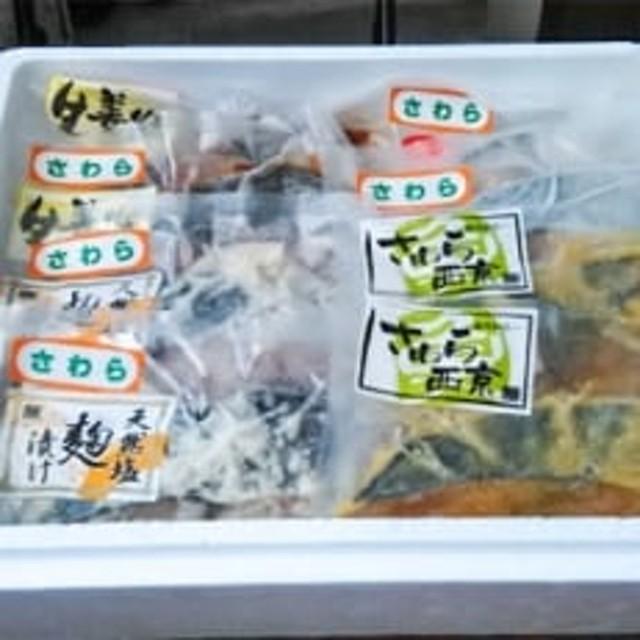 南知多地魚漬魚セット(サワラ)【4種8切】