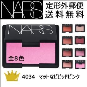 ナーズ ブラッシュ 全8色 -NARS-