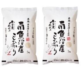【雪蔵貯蔵米】南魚沼産こしひかり 5kg×2袋