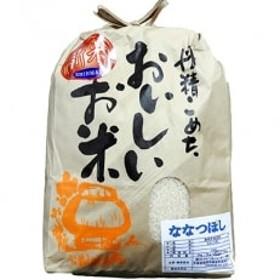 前川ファームのななつぼし (精米)(平成30年産)