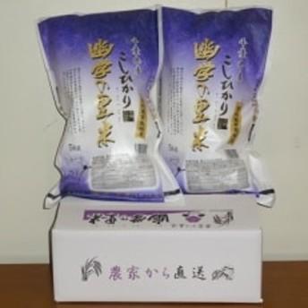 【平成30年産米】幽学の里米 コシヒカリ (5kg×2袋)