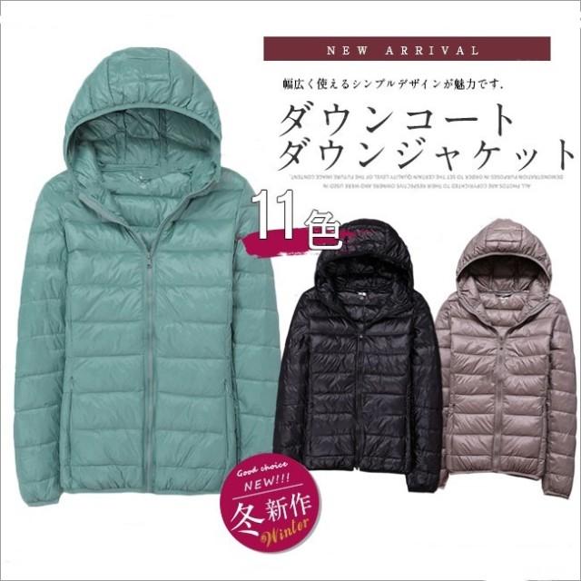 レディース ダウンジャケット 軽量 薄手 ショート ダウンコート フード付き 大きいサイズ 無地 アウター 秋冬 シンプル コンパクト