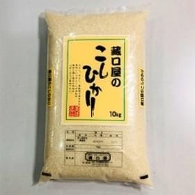 藏口屋のこしひかり10kg(精米)
