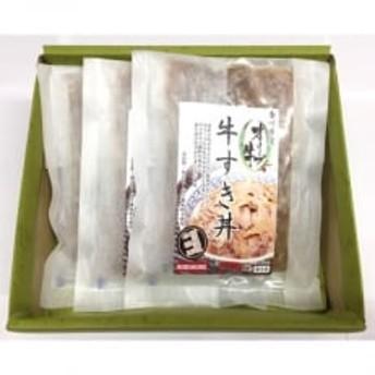 香川県産黒毛和牛 オリーブ牛 牛すき丼3食セット