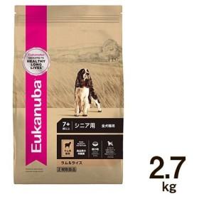 [正規品]ユーカヌバ シニア ラム&ライス(全犬種用7歳以上) [超小粒] 2.7kg