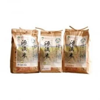 にしごう源流米食べ比べ3種セット