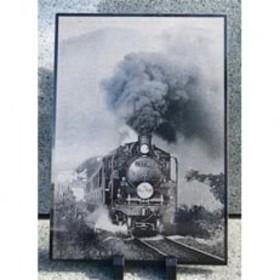影彫り「蒸気機関車」C57型