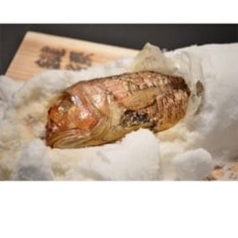 創業330年・伝統の味、旨味凝縮の若狭ぐじの和風塩釜焼