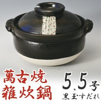 土鍋 一人用 黒玉すだれ 5.5号 萬古焼 雑炊鍋 1人用