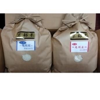 【30年産】契約農家の亀岡米 食べ比べセット (こしひかり5kg、きぬひかり5kg)
