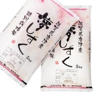 平成30年産 唐津市 特別栽培米 「夢しずく」10kg(5kg×2袋) 白米
