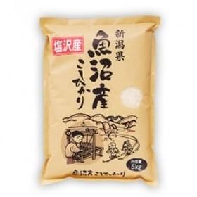 【令和元年産】南魚沼『塩沢産コシヒカリ』 精米 5kg×1袋