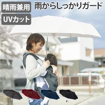 折りたたみ傘 晴雨兼用 軸をずらした傘 シェアリー Sharely 折り畳み UV対策 ( カサ かさ 雨傘 日傘 アンブレラ UV加工 通勤 通学 洋傘