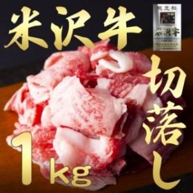 米沢牛切り落とし1kg★のし,包装OK/煮物 炒め物 焼肉/御中元 御歳暮 御祝 ギフト/冷蔵発送