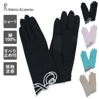 UV手袋 UVカット ショート丈 24cm 五指 ロベルタ ディ カメリーノ Rロゴのカットワーク刺しゅうがおしゃれ
