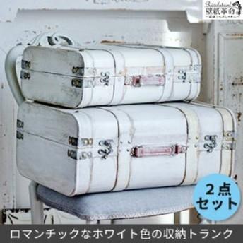 収納ボックス【SWアール トランク 2点セット】雑貨 ウッド 寝室 玄関 収納 スーツケース チェスト インテリア アンティーク 北欧 ディス