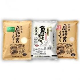 【令和元年産】南魚沼産コシヒカリ 食べ比べセット 精米6kg(2kg×3袋)