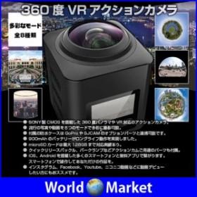 360度 VR アクションカメラ パノラマ 撮影 VR 動画 H264 スマートフォン wifi 接続 SONY 製 CMOS 1600万画素 防水 ケース 付属◇VR360