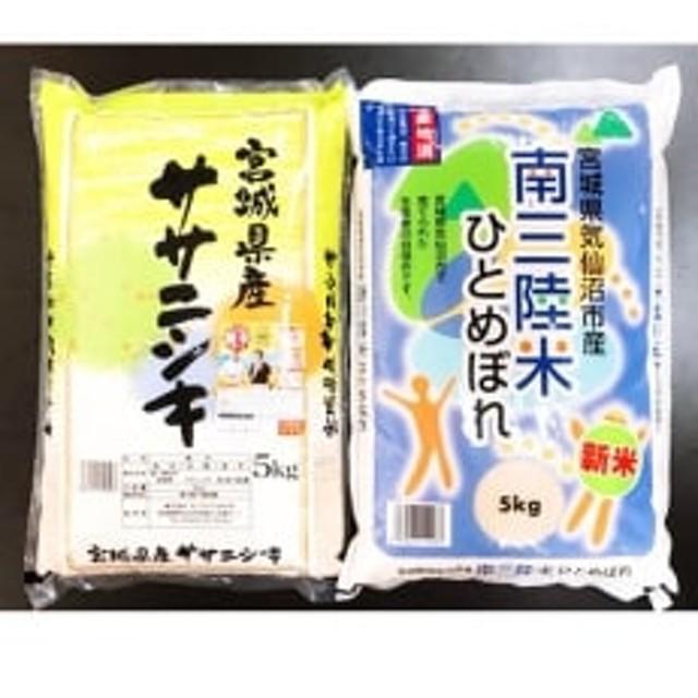 【気仙沼】宮城のお米食べ比べセット(三陸産ひとめぼれ・宮城産ササニシキ 各5kg)