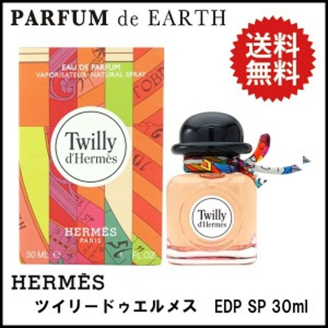 size 40 e9153 a50b3 エルメス HERMES ツイリー ドゥ エルメス EDP SP 30ml TWILLY D ...