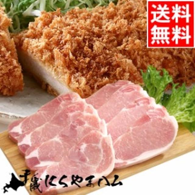 お歳暮 ギフト 肉の山本 かみふらの地養豚ロースとんかつ・ソテー 1kg(約125g×8) / とんかつ トンカツ 国産 豚