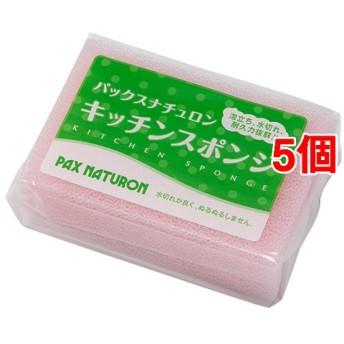 パックスナチュロン キッチンスポンジ (1コ入5コセット)