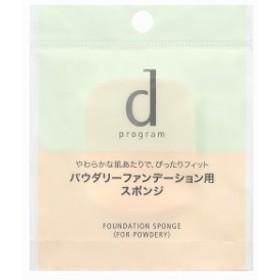 【メール便対応】d プログラム ファンデーション スポンジ (パウダリー用)