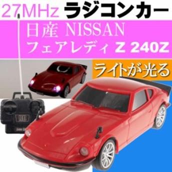 送料無料 日産 NISSAN フェアレディZ 240Z 赤 ラジコンカー Ah047