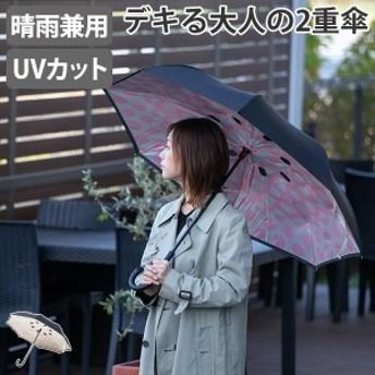 傘 晴雨兼用 逆さに開く2重傘 circus Dot サーカス 長傘 二重傘 ( カサ かさ 雨傘 日傘 アンブレラ UV対策 通勤 通学 洋傘 晴雨傘 2重構