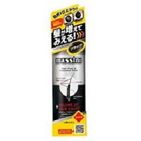 マッシーニ クイックヘアカバースプレー ブラック 140g<増毛・染毛料>薄毛対策/増毛スプレー/
